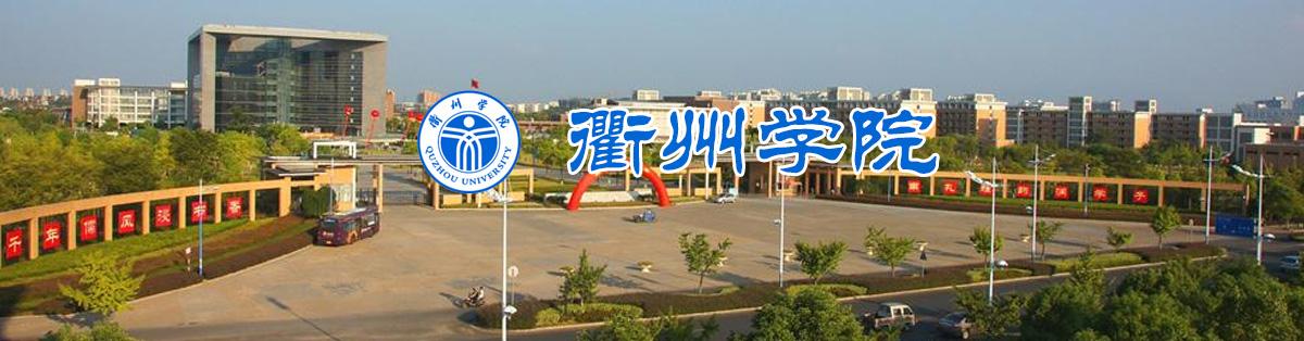 衢州学院简介