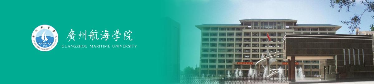 广州航海学院2017-2018学年度学