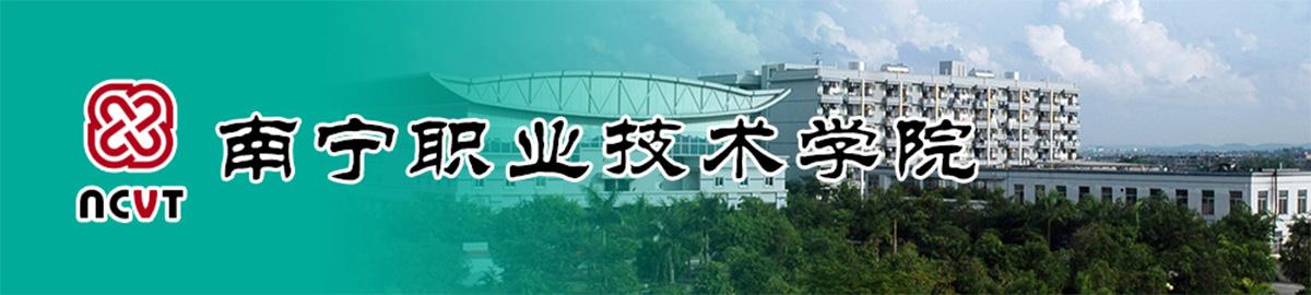 南宁职业技术学院2019年公开招聘工作人员公告