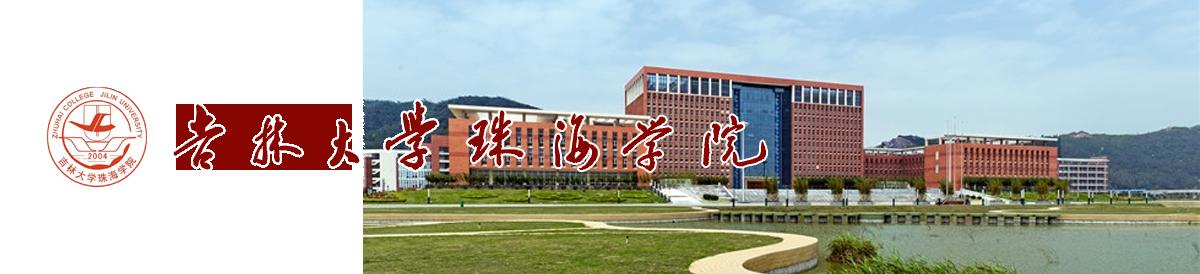 吉林大学珠海学院2019学年招聘信息
