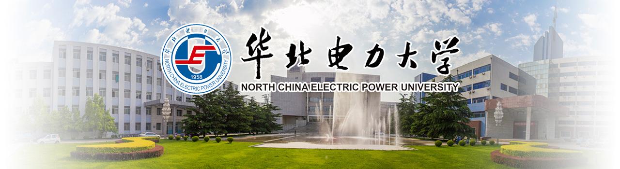 华北电力大学2019年度教师岗位招聘公告