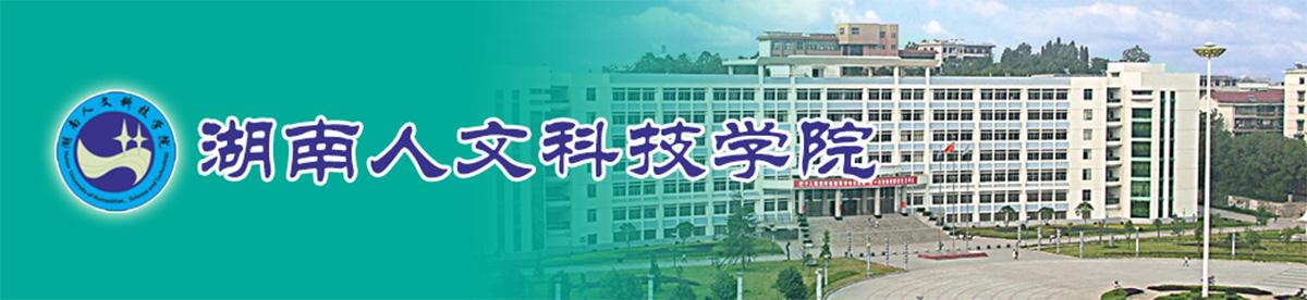 湖南人文科技学院2017-2018年高