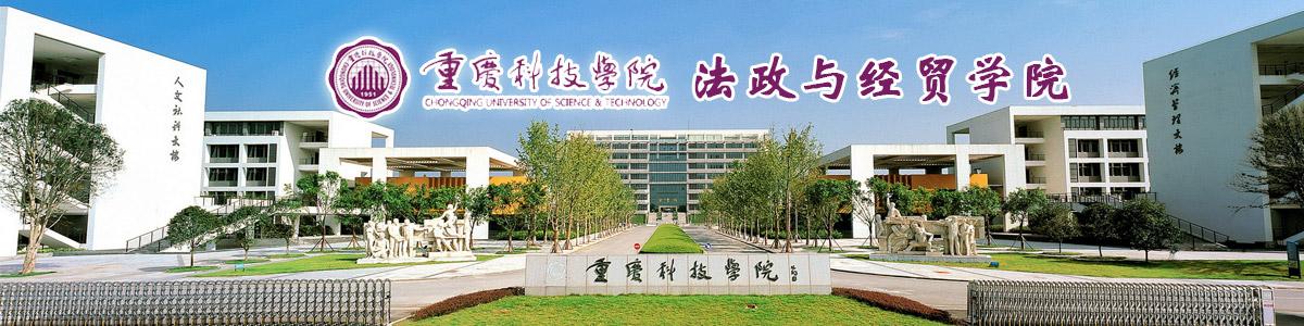 重庆科技学院法政与经贸学院2018
