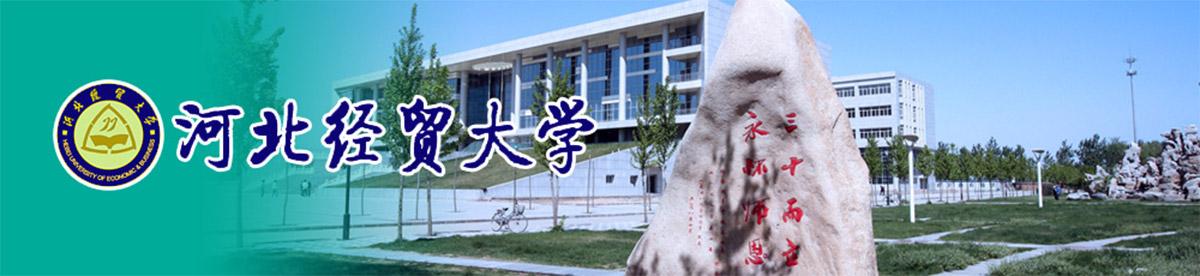 河北经贸大学主页