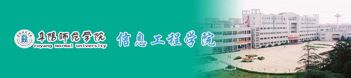 阜阳师范学院信息工程学院2018年