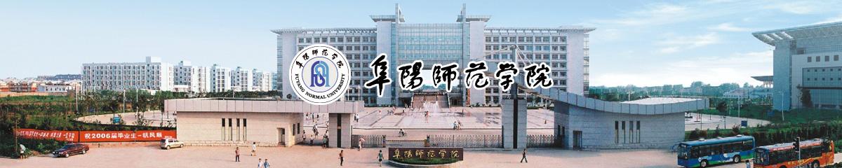 阜阳师范学院2018年专职辅导员招聘公告