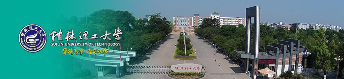 桂林理工大学2018年招聘计划