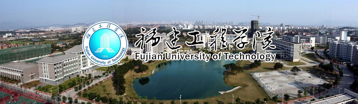 福建工程学院2019年师资招聘计划