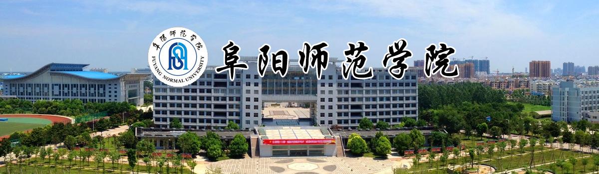 阜阳师范学院2018年第二批教学科研岗位集中招聘公告