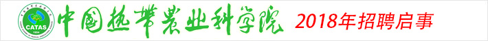 中国热带农业科学院