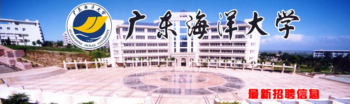 广东海洋大学2018年公开招聘一般
