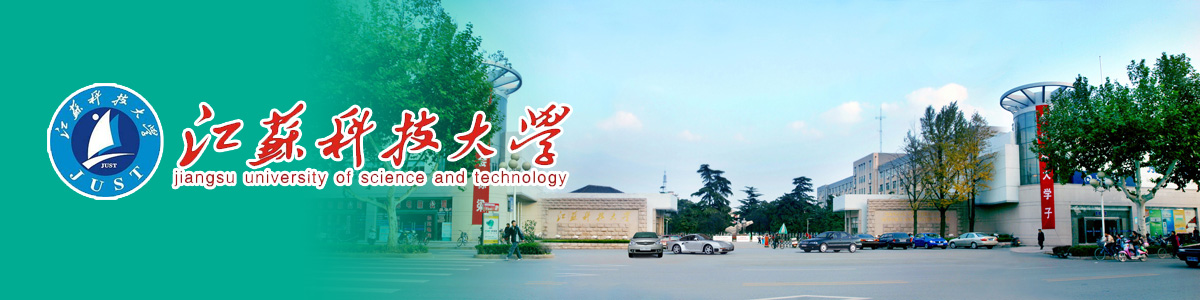 江苏科技大学2018年诚聘海内外优秀人才