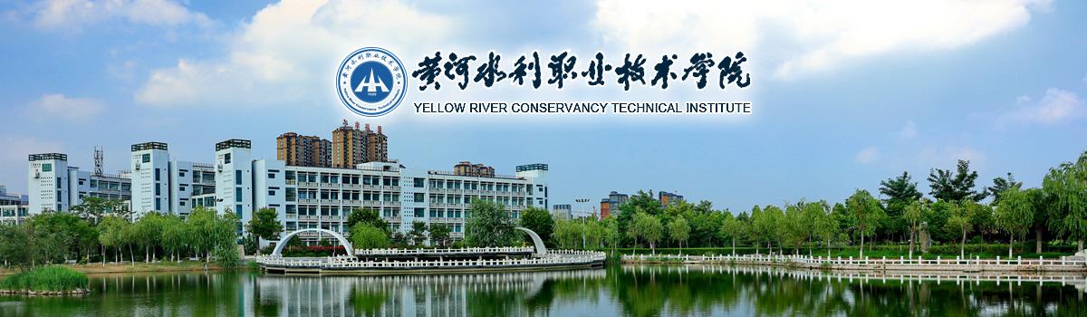 黄河水利职业技术学院2018年高层次人才引进招聘计划