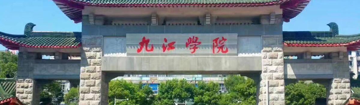 九江学院简介