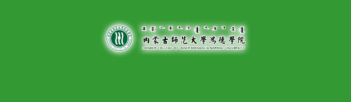 内蒙古师范大学鸿德学院2018年人才招聘计划