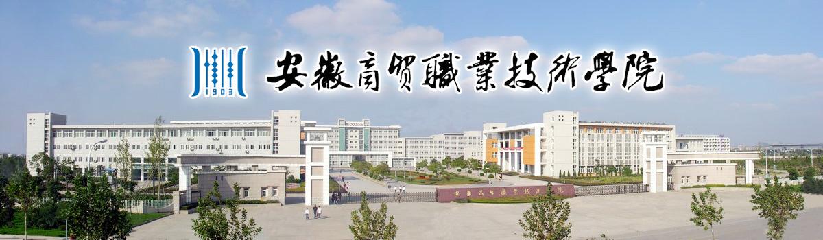 安徽商贸职业技术学院2019年人才招聘公告