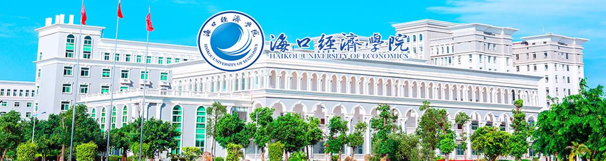 2020年海口经济学院招聘计划