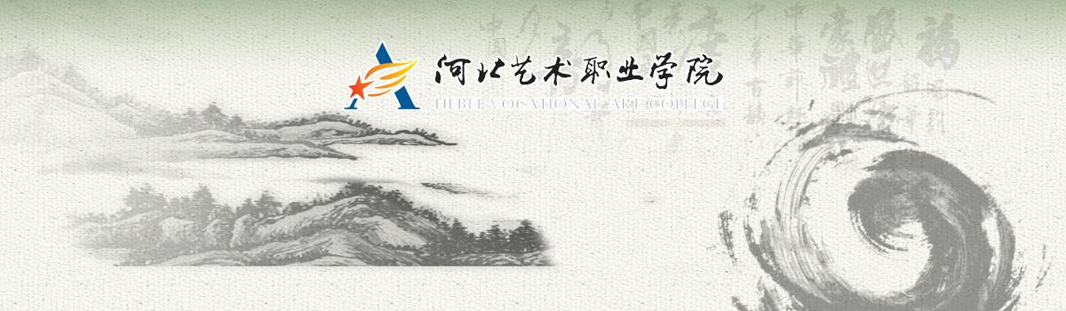 河北艺术职业学院2018年公开招聘公告