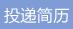 西藏大学2018年人才招聘计划