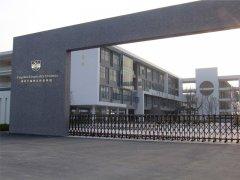 扬州中瑞酒店职业学院2018年上半年招聘启事