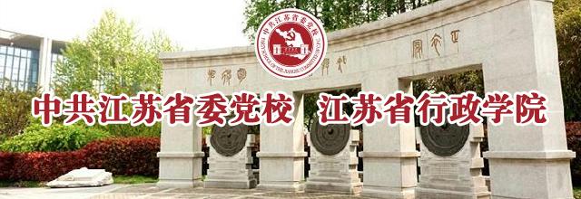 中共江苏省委党校 江苏省行政学院