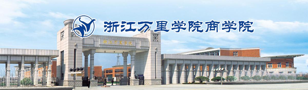 浙江万里学院商学院2018年招聘高层次人才(教师)公告