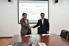 北京理工大学与吉利集团联合成立吉先锋校园俱乐部