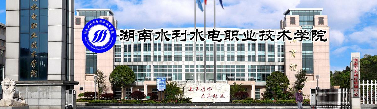 湖南水利水电职业技术学院2018年公开招聘公告