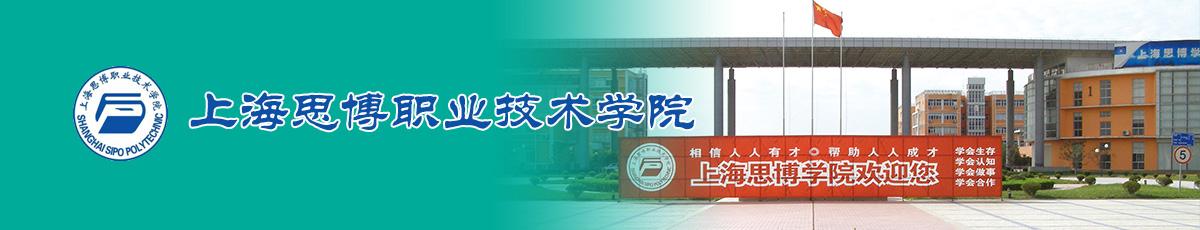 2019年上海思博职业技术学院招聘
