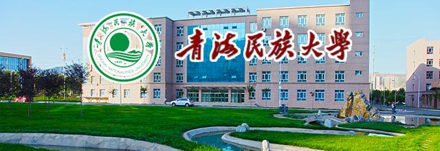 青海民族大学2018年博士招聘