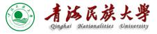 青海民族大学2019年博士招聘简章