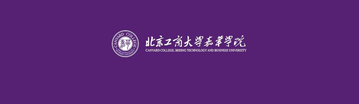 北京工商大学嘉华学院2018年人才招聘简章