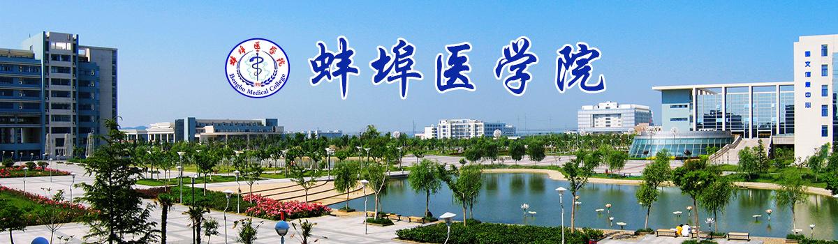 蚌埠医学院2018年博士招聘计划