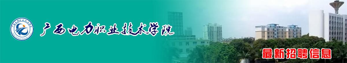 广西电力职业技术学院2018年编制