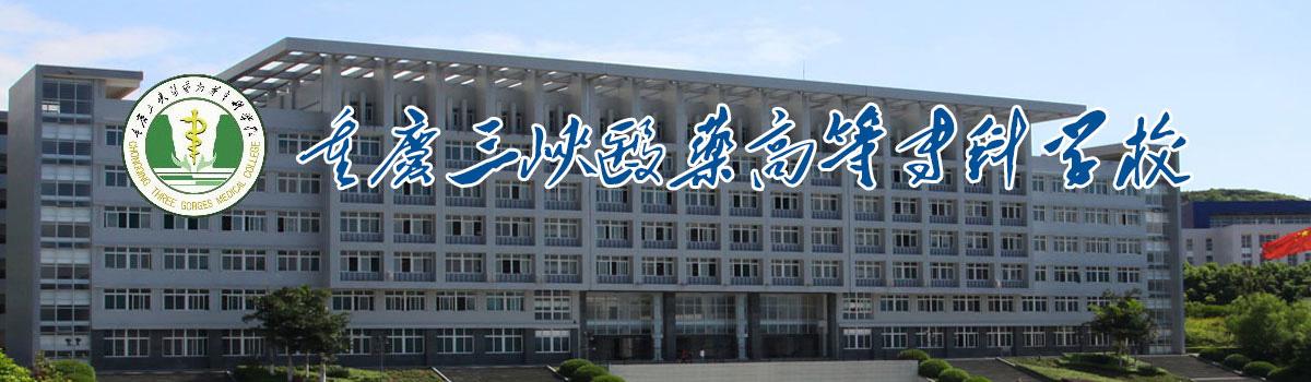 重庆三峡医药高等专科学校2018年第二批公开招聘事业单位工作人员简章