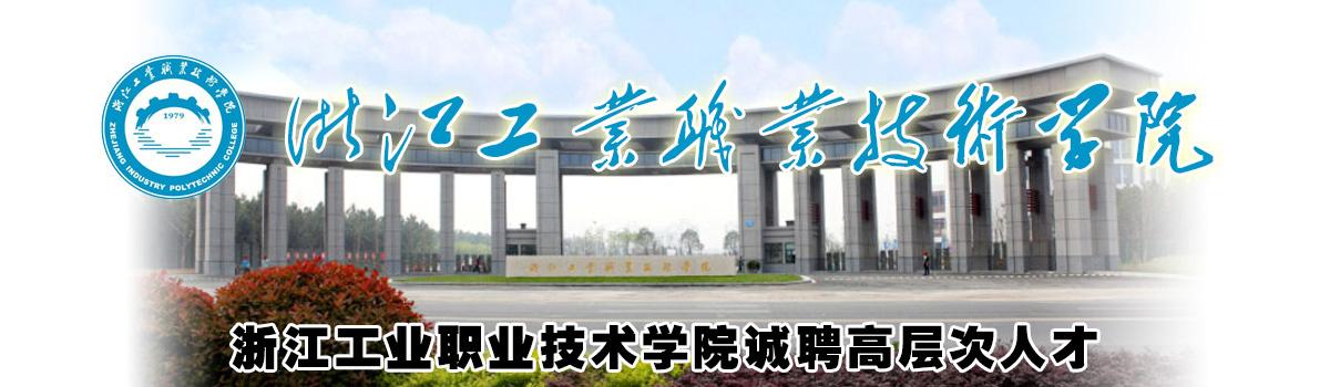 浙江工业职业技术学院2018年度公开招聘教师方案