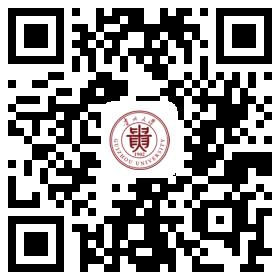 贵州大学2019年高层次人才需求计划