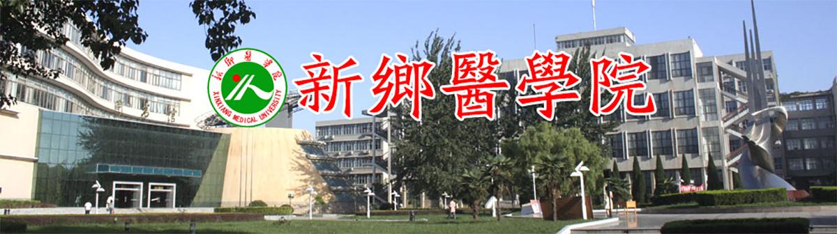 新乡医学院第二届国际青年学者论坛诚邀海内外英才参加