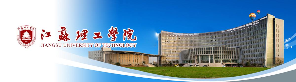 江苏理工学院2018年招聘简章