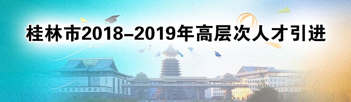 桂林市2018-2019年高层次人才引进需求目录
