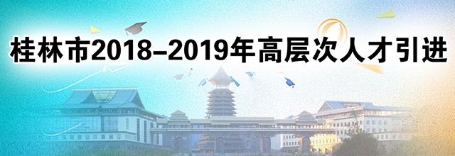 桂林市2018-2019年高层次人才引进