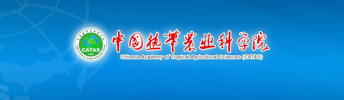 中国热带农业科学院2019年度公开招聘工作人员公告