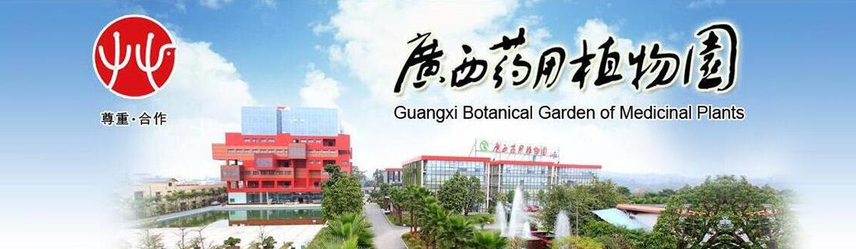 广西壮族自治区药用植物园2018年博士招聘公告