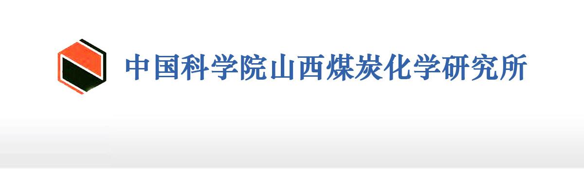 中国科学院山西煤炭化学研究所2017-2018年度职工及博士后招聘启事