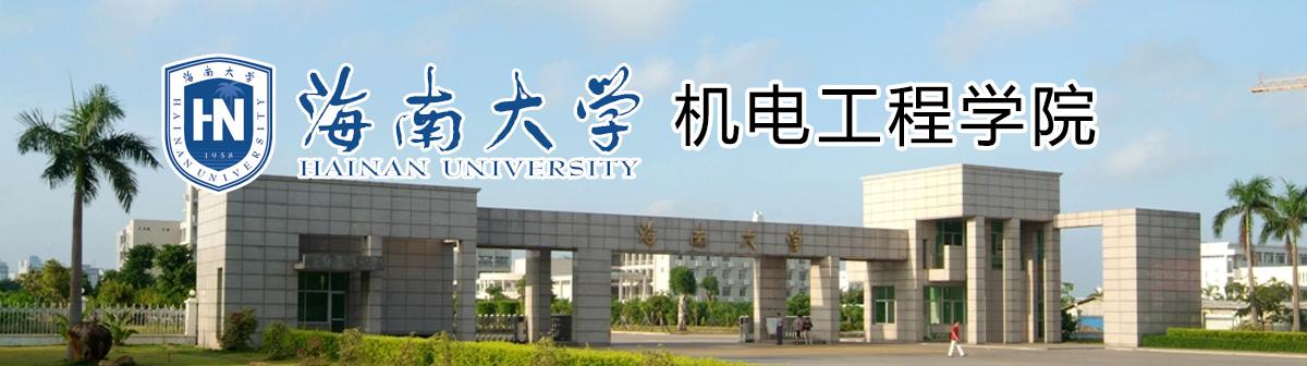 海南大学机电工程学院2019年诚聘