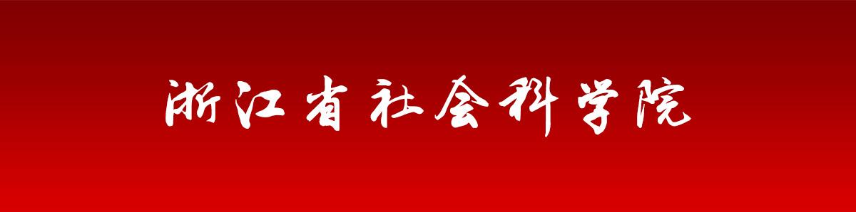 浙江省社会科学院2018年公开招聘人员(科研类岗位)公告