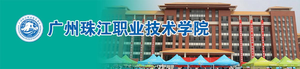 广州珠江职业技术学院概况