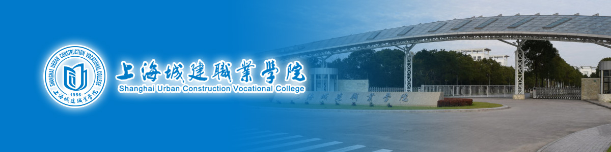 上海城建职业学院2018年下半年公开招聘公告