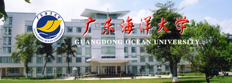 广东海洋大学、高校招聘
