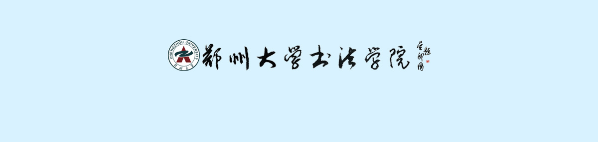 郑州大学书法学院2019年招聘启事